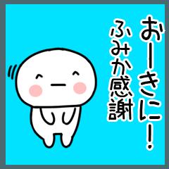 「ふみか」の関西弁@名前スタンプ