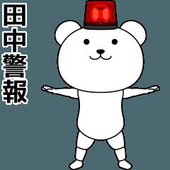 田中が踊る★名前スタンプ