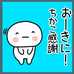 「ちかこ」の関西弁@名前スタンプ