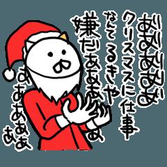 るきやのクリスマス名前スタンプ