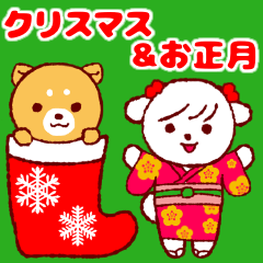 子犬のスタンプ クリスマスとお正月