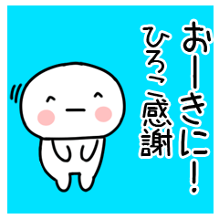 「ひろこ」の関西弁@名前スタンプ