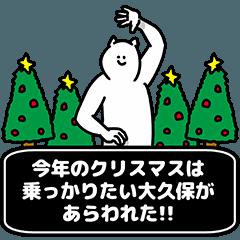 大久保さん用クリスマスのスタンプ