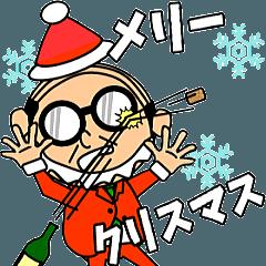 励ますおっちゃん4 クリスマスバージョン