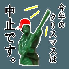 【実写】クリぼっちソルジャー