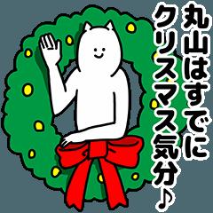 丸山さん用クリスマスのスタンプ