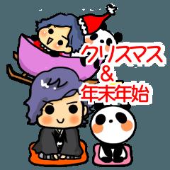 ぽけーっと男子~クリスマス&お正月編