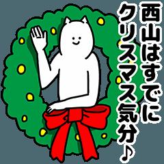 西山さん用クリスマスのスタンプ