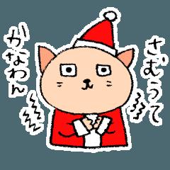 大阪弁のやる気ないサンタ猫とトナカイ