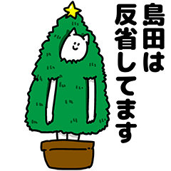 島田さん用クリスマスのスタンプ