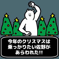 佐野さん用クリスマスのスタンプ