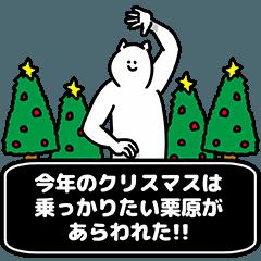 栗原さん用クリスマスのスタンプ