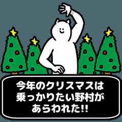 野村さん用クリスマスのスタンプ