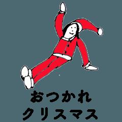 イッレ・コスヤのお疲れクリスマス