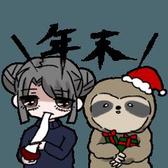 女の子とナマケモノ〜冬〜