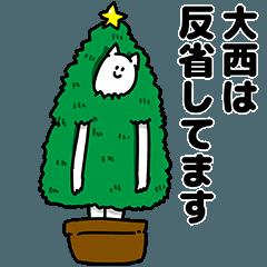 大西さん用クリスマスのスタンプ