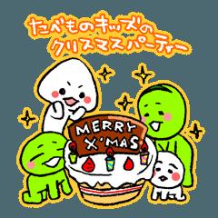 たべものキッズのクリスマスパーティー
