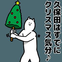 久保田さん用クリスマスのスタンプ