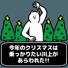 川上さん用クリスマスのスタンプ