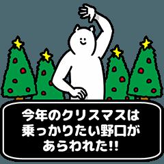 野口さん用クリスマスのスタンプ
