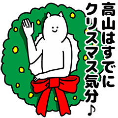 高山さん用クリスマスのスタンプ
