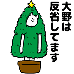 大野さん用クリスマスのスタンプ