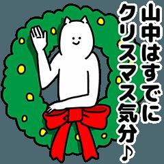 山中さん用クリスマスのスタンプ