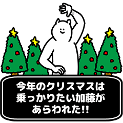 加藤さん用クリスマスのスタンプ