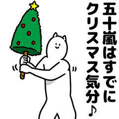五十嵐さん用クリスマスのスタンプ