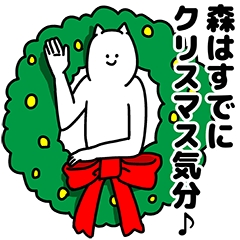 森さん用クリスマスのスタンプ