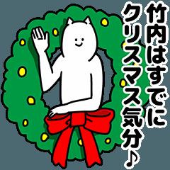 竹内さん用クリスマスのスタンプ