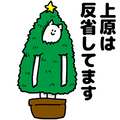 上原さん用クリスマスのスタンプ