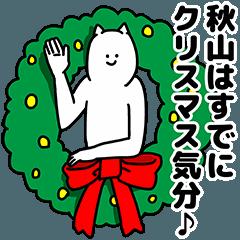 秋山さん用クリスマスのスタンプ