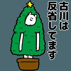 古川さん用クリスマスのスタンプ