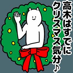 高木さん用クリスマスのスタンプ