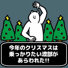 渡部さん用クリスマスのスタンプ