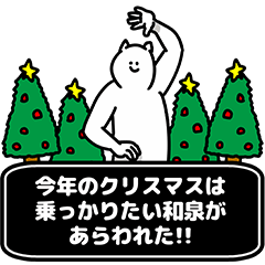 和泉さん用クリスマスのスタンプ