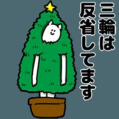 三輪さん用クリスマスのスタンプ