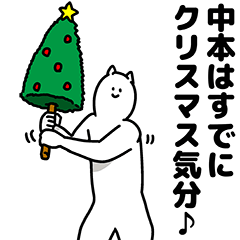 中本さん用クリスマスのスタンプ