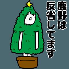 鹿野さん用クリスマスのスタンプ