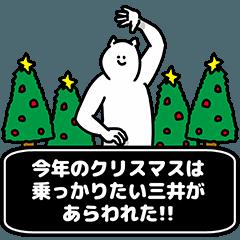 三井さん用クリスマスのスタンプ