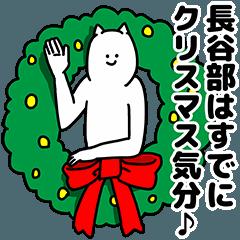 長谷部さん用クリスマスのスタンプ