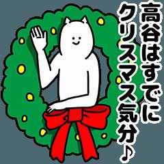高谷さん用クリスマスのスタンプ