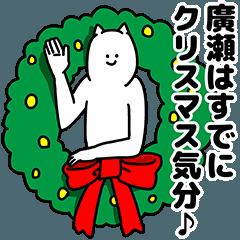 廣瀬さん用クリスマスのスタンプ