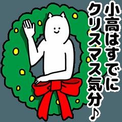 小高さん用クリスマスのスタンプ