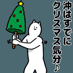 沖さん用クリスマスのスタンプ