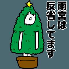 雨宮さん用クリスマスのスタンプ