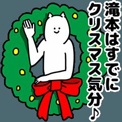 滝本さん用クリスマスのスタンプ