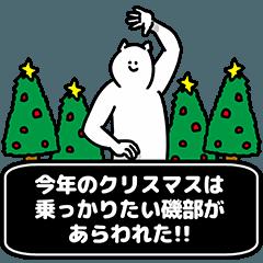 磯部さん用クリスマスのスタンプ