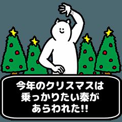 秦さん用クリスマスのスタンプ
